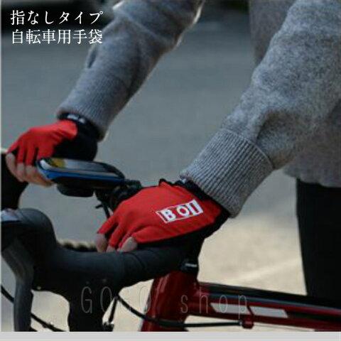 サイクルグローブ 指なしタイプ自転車用手袋 通気性 吸湿 吸汗 速乾 親指汗ふき フィット感抜群 バイク用 サイクリンググローブ 半指手袋 ハーフフィンガー フィンガーレスグローブ スマートフォン対応 スポーツ用 男女兼用