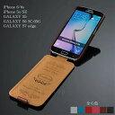 GALAXY S7 edge ケース iPhone6sカバー iPhone6ケース iPhone SEケース iPhone 5sケース カバー GALAXY S6 SC-05G GALAXY S5 アイフォン ギャラクシー 縦開き GALAXYS7edge スマホケース レザー調 高品質 カッコイイ シンプル