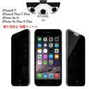 iPhone8 iPhone8 Plus iPhone7保護フィルム iPhone7Plus iPhone 6s Plus iPhone6s Plus 覗き見防止 保護フィルム ガラス 衝撃吸収 液晶保護シート ガラスフィルム アイフォン プライバシー 全面タイプ のぞき見防止iPhone8Plus