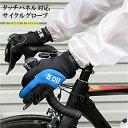 サイクルグローブ タッチパネル対応 自転車用 バイク用 手袋...