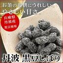 津々浦々 豆しぼり