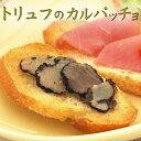 トリュフカルパッチョ(オリーブ油漬)