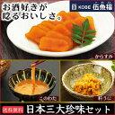 【送料無料】日本三大珍味セット【おつまみ ギフトセット】...