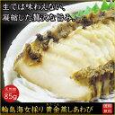 【送料無料】輪島海女採り 黄金蒸しあわび85g【国産天然物】