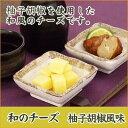 和のチーズ 柚子胡椒風味