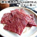 炭火焼肉たむらのお肉で作ったジャーキー