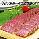 牛タンスモーク黒胡椒仕立て 珍味 おつまみ 極める
