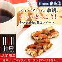 神戸ナッツキャラメリゼプレミアム【12個入り】進物用に最適。3種のナッツとオレンジ