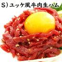 S)ユッケ風牛肉生ハム
