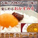 自由軒 カレーみそ【カレー風味の卵かけごはんに♪ごはんがすすむおかず味噌。】