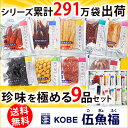 【送料無料】珍味を極める9品伍魚福セット [ お中元 御中元...