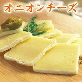 チーズにオニオンの香りとコクをプラス!オニオンチーズ