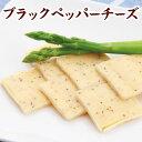 ブラックペッパー チーズ 【ワインがすすむおつまみ】 珍味 おつまみ 極める