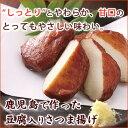 鹿児島で作った豆腐入りさつま揚げ【やさしい甘味としっとり食感で焼酎に合うおつまみ】