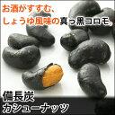 見た目真っ黒!でもおいしいナッツ系おつまみ。備長炭カシューナッツ【KOBE伍魚福】