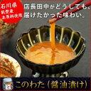 チルド/このわた(醤油漬け)35g【通販限定】