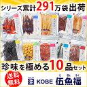 【送料無料】【父の日 誕生日 プレゼント】珍味を極める10品...