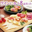 【送料無料】お中元ギフト 食べ物 おつまみ ギフト ワインに合うおつまみ 8品 セット