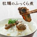 【2019年5月発売】牡蠣のふっくら煮