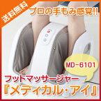 【送料無料】フットマッサージャー メディカルアイ MD-6101