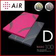 西川エアー/コンディショニングマットレス【AIR(エアー)100/BASIC】ダブルサイズ【送料無料】エアーマット/西川/ムアツ布団/ムアツ