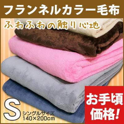 無地マイヤー毛布/ふわふわ/シングルサイズ/140×200cm/サンゴマイヤー/マイクロファイバー/毛布/ブランケット/軽い/柔らかい