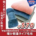 ★デイリーランキング1位!★【あす楽】warm select 暖か軽量タイプ 毛布 140×200c