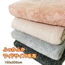 ワイドサイズ毛布 暖か 軽量タイプ 毛布シングル ブランケッ...