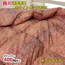 西川 羽毛布団 ダブル 日本製 ホワイト ダック93% ダウンパワー400dp以上 1.5Kg 暖か...
