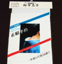 【正絹半衿】一歩進んだ洗える絹#15(4201)「日本製」