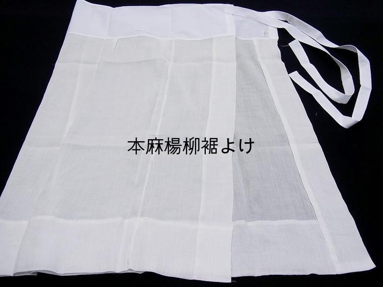 さわやかな《本麻手もみ楊柳裾除け》(麻の裾よけ)M寸「日本製」