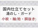 """「悉皆:国内仕立て」3つが揃ってお得な""""小紋・紬(総絞りは除く)袷・胴抜き""""【湯のし・ガード・お仕立てセット】"""