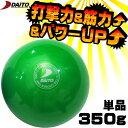 サンドボール 野球 ダイトベースボール 350g 1球