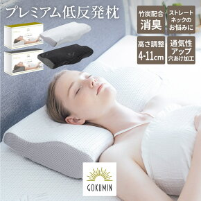 低反発枕 枕 プレミアム GOKUMIN いびき防止 ストレートネック 肩こり 快眠 誕生日 敬老の日(ホワイト/ブラック)