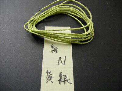 数珠用正絹紐 細紐 N黄緑 1m当たり