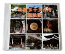 【CD】 西国五百番御詠歌CD ☆オリジナル商品☆  《メール便にてお届けで送料120円》お経CD CD