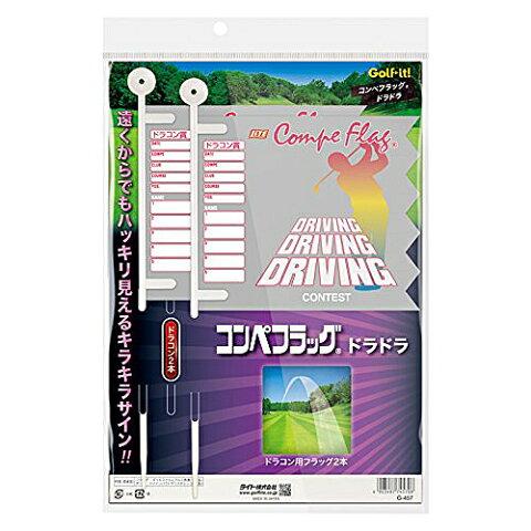 【コンペ用品】 ライト(LITE) コンペフラッグ ドラドラ [ドラコン2枚] G?457 (メール便指定可)
