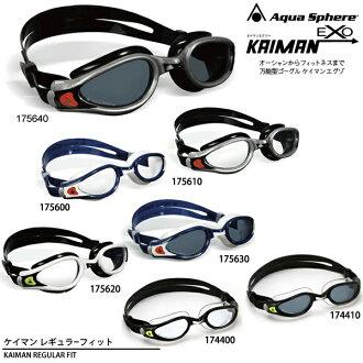 Aqua 球/水份球體開曼地質 (KAIMAN 胞外) 定期適合 (鐵人三項賽 / 游泳護目鏡)   [為游泳護目鏡健身房鐵人三項游泳護目鏡水下眼鏡。