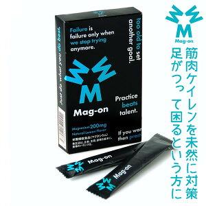 マグネシウム チャージサプリメント マグオン