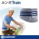 【メーカー在庫商品】Bauerfeind(バウアーファインド) ルンボ トレイン(LumboTrain)【返品交換不可】