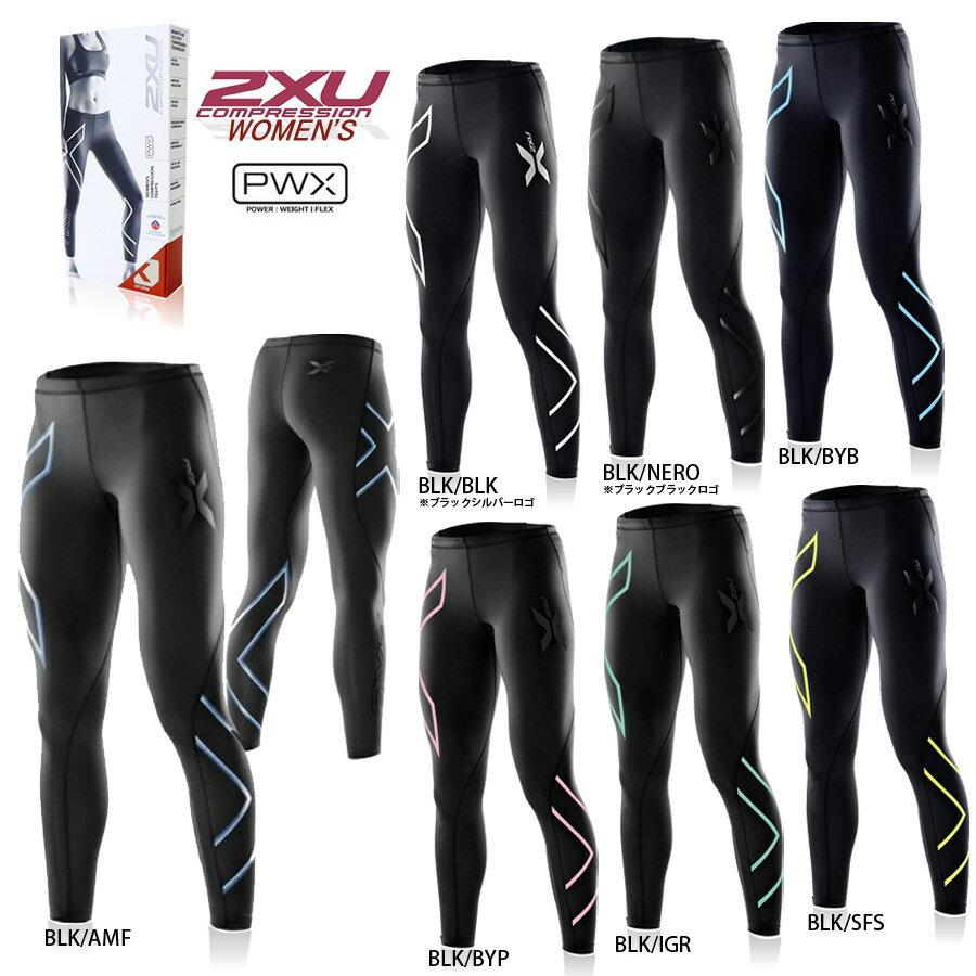 2XU(ツータイムズユー) レディース コンプレッション タイツ|女性用 2xu コンプレッション 着圧 レギンス ウーマン スポーツインナー ロングタイツ