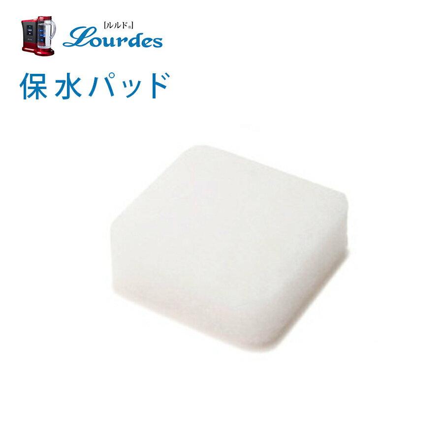 ルルド(Lourdes)専用 保水パッド(水素サーバールルド専用のスポンジパット 薄くなってきたら交換ください)