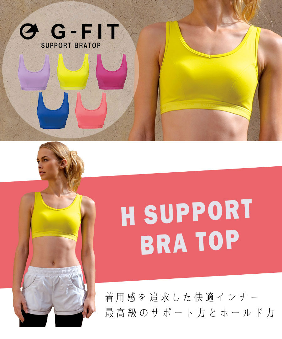 スポーツブラ/ Hサポートブラトップ (G-fit) ジーフィット
