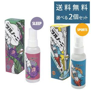 【2本セット】マグネシウムオイル マグネシウムスプレ