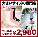 大きいサイズ レディース ブーツ 大きめサイズ レインブーツ 長靴 白 黒 ピンク 花柄 防水 かわいい 履き易い 靴 折り返し 雨用 24.5cm 25cm 25.5cm 26cm 26.5cm サイズ 39 40 41 42 43 大きめサイズ 婦人用 おおきいサイズ ladies boots 女性用