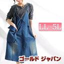 個性的デザインの大人のサロペット、 デニムサロペットスカート 大きいサイズ レディース サロペットスカート ジャンパースカート デニ..