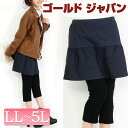 大きいサイズ レディース ボトムス ミニスカート フレア フレアスカート レギンス スカート