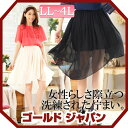 大きいサイズ レディース スカート マタニティスカート ゴムスカート 大きいサイズ 大きいサイズの服 大きいサイズ ビッグサイズ スカート 可愛いスカート