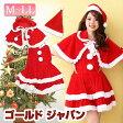 大きいサイズ レディース L LL XL 2L サンタクロース コスチューム 3点セット 衣装 サンタ衣装 ボレロ サンタコスプレ ワンピース クリスマス X'mas xmas 大きめ 女性用 クリスマスコスプレ クリスマス衣装 3Lサイズも 女装 クリスマスプレゼント ビッグサイズ bigsize 赤