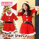 大きいサイズ レディース L LL XL 2L サンタクロース コスチューム 3点セット 衣装 サンタ衣装 ボレロ サンタコスプレ ワンピース クリスマス X'mas xmas 大きめ 女性用 クリスマスコスプレ クリスマス衣装 3Lサイズも 女装 クリスマスプレゼント ビッグサイズ 赤 3L 4L 5L